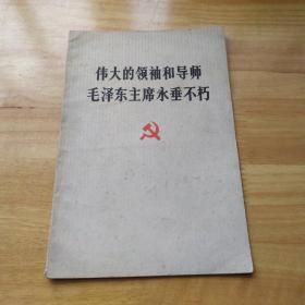 《偉大的領袖和導師毛澤東主席永垂不朽 》