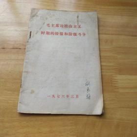 毛主席論社會主義時期的階級和階級斗爭