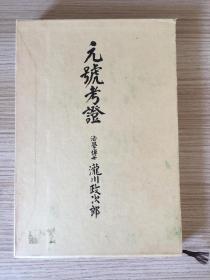 1974年日本出版《元號考證》原函精裝一冊全,日本紀元年號考證