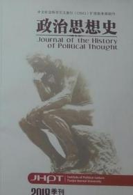 政治思想史 Journal of the History of Political Thought 2018季刊 第2期 总第34期