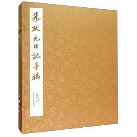 朱狀元日記手稿(8開經折裝 全一冊 函套裝)