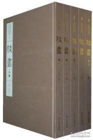 隸書卷(中國書法經典碑帖導臨類編 8開精裝 全五冊)