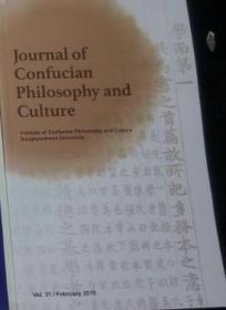 Journal of Confucian Philosophy and Culture儒家哲学文化杂志(如图版本)
