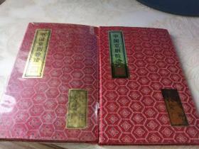 中國京劇臉譜(一和二冊)共70張