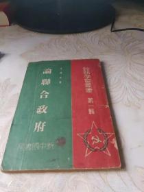 珍本:1949年 新中國書局【論聯合政府】毛澤東著