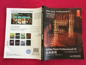 Adobe Flash Professional CC经典教程(附光盘)