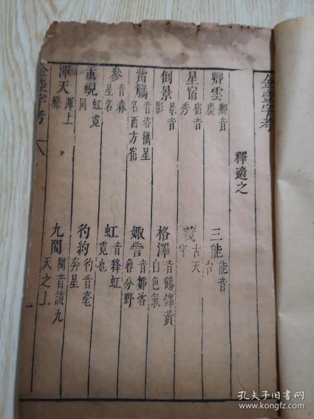 明刻明印《金壶字考》一册全;墨色清楚,典型明代标本