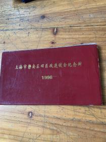 4069:上海市靜安區舊區改造鍍金紀念封 3張一套,有盒子,上海造幣廠 中國郵票博物館 制造