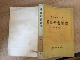 研究開發管理(現代管理叢書)