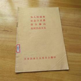 毛主席著作《為人民服務 紀念白求恩 愚公移山 反對自由主義》商丘縣出版