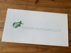 4075:中華人民共和國第八屆運動會冠軍金牌郵資標簽標簽首日封,有兩枚冠軍金牌