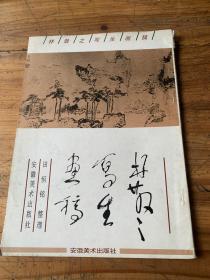4077:林散之寫生畫稿