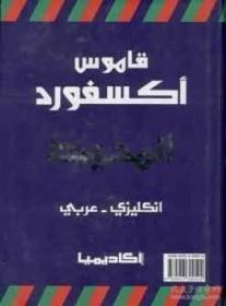 Al-muhit Oxford Study Dictionary (english-arabic) (english-arabic Dictionary 1/1)