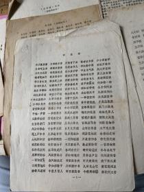 4083: 供批判用   油印 (女兒經 神童詩 三字經  三字經淺注  二十四孝大家批制 神童詩注釋和譯文  注解神童詩  千字文 8份
