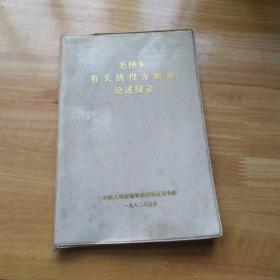 白塑封毛澤東著作《毛澤東有關戰役方面的論述摘錄》28