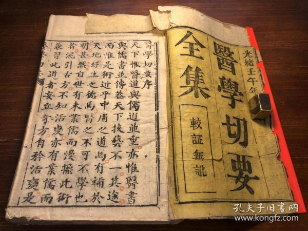 """On the last page of the pediatrics, there is a medical case plan of the traditional Chinese medicine medicinal medicine. The book of traditional Chinese medicine: Qing Jing carved """"Complete Collection of Medical Essentials"""", """"Surgical Essentials"""", """"Children's Essentials"""". (You need to see the word on the last page if you have adhesions.) Yuquan Yazhuoshan people edit the board to save the Chongqing medicine symptom. Medical prescriptions. Chinese medicine rare. Beginners of Chinese medicine. Essential knowledge of Chinese medicine. Introduction to traditional Chinese medicine."""