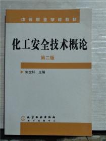 化工安全技術概論(第二版)