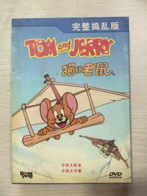 DVD: Tom and Jerry 猫和老鼠 完整捣乱版 中英文配音中英文字幕 全6DVD盒装