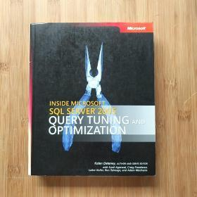 Microsoft SQL Server 2005 内幕:Query Tuning and Optimization