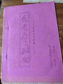 4084:《陳毅同志解釋《毛主席詩詞》(油印本)》