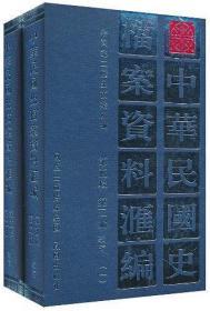 中華民國史檔案資料匯編 第五輯 第二編 教育(32開精裝 全二冊)