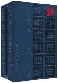中華民國史檔案資料匯編 第五輯 第二編 文化(32開精裝 全二冊)