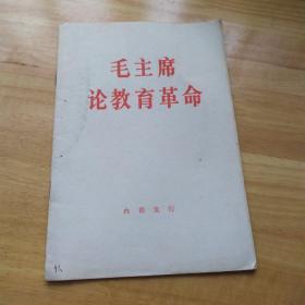 毛主席論教育革命  內部發行