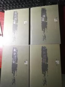 趙樹理文集(精裝全四冊,一版一印,近十品)包郵寄