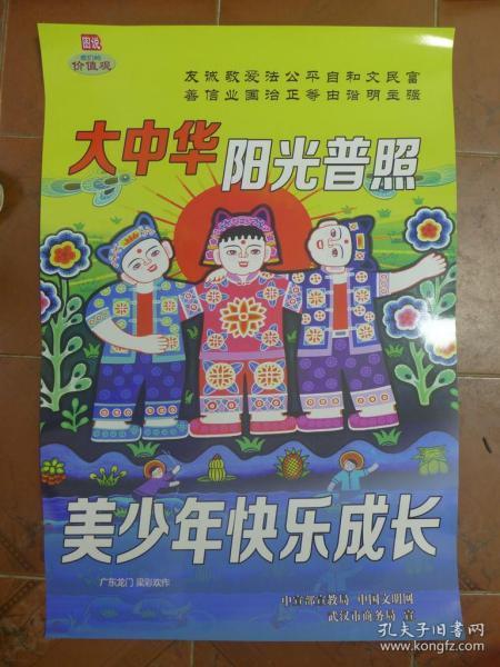 画 海报 炎黄历史的书摊 孔夫子旧书网图片