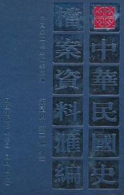 中華民國史檔案資料匯編 第五輯 第二編 外交(32開精裝 全一冊)