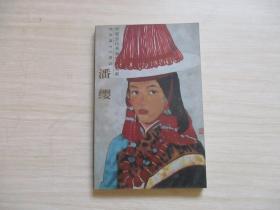 中國當代書畫藝術名家 潘纓 明信片一冊全【096】