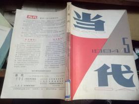 當代1984年第5期 總第33期       【 包括:劉心武的《鐘鼓樓(上)》、霍達的《追日者》、秦牧的《訪龍的故鄉》等)