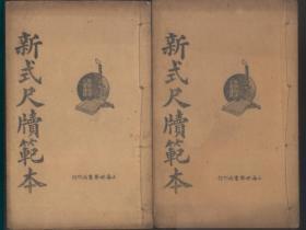 民国十八年版《新式尺牍范本》(上下册全)