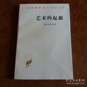 藝術的起源(漢譯世界學術名著叢書)