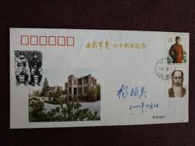 【楊虎城將軍二女兒 楊拯美 簽名首日封】2000年10月2日簽于1996年12月12日發行的《西安事變六十周年紀念首日封》