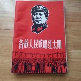 《各族人民歌唱紅太陽》紅封面毛主席頭像