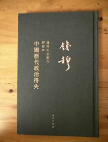 錢穆先生全集(繁體精裝版):中國歷代政治得失