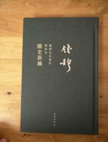 錢穆先生全集:國史新論