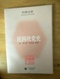 中國文庫·哲學社會科學類:民國政黨史