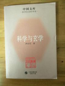 中國文庫·哲學社會科學類:科學與玄學