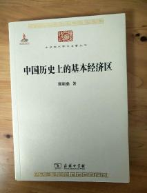 中國歷史上的基本經濟區/中華現代學術名著叢書