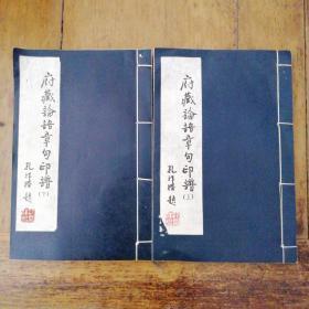 府藏論語章句印譜上下兩卷一套全
