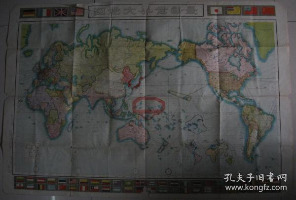 "Map of Japan's invasion of China in 1935 ""Latest World Map"" Manchuria-Five-colored Flag Republic of China-Blue Sky and White Flag National Flags of the World World Air, Railway, HNA Routes"