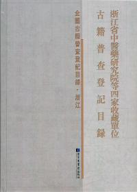浙江省中醫藥研究院等四家收藏單位古籍普查登記目錄(16開精裝 全一冊)