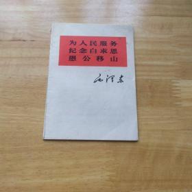毛澤東《為人民服務 紀念白求恩 愚公移山》