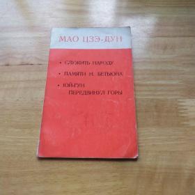 毛澤東《為人民服務 紀念白求恩 愚公移山》俄文版