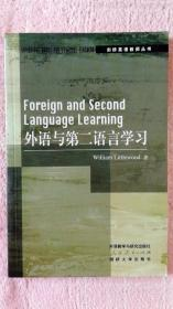Foreign and Second Language Learning 《外语与第二语言学习》(英文)