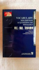 Vocabulary: Description, acquisition and Pedagogy 《词汇:描述,习得与教学》(英文)
