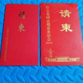 請柬 慶香港回歸暨《婦女權益保障法》貫徹實施五周年,在京老同志迎春茶話會 兩張合售。章師明舊藏