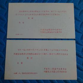 請柬 1984年  吳晗同志誕辰七十五周年、逝世十五周年紀念大會 等兩枚合售。